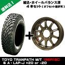 ジムニー タイヤ アルミ トーヨートランパス M/T+195R16C&A・LAP-J RAYS 4本