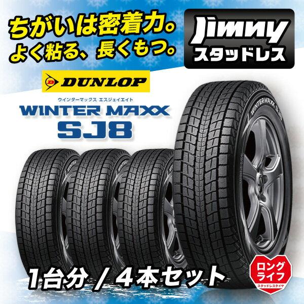 wintermaxx スタッドレスタイヤ