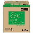 ライオン レオナイス コンディショナー 18L×1箱