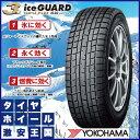 205/65R16 205/65-16 ヨコハマタイヤ アイスガードトリプルプラス IG30 YOKOHAMA ICE GUARD TRIPLE PLUS IG30 国産スタッドレスタイヤ