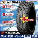 【2015年製】 ヨコハマタイヤ アイスガードトリプルプラス IG30 スタッドレスタイヤ 165/70R13送料無料4本セット