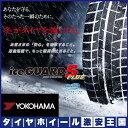 2017年製 YOKOHAMA ヨコハマ アイスガード ファイブIG50プラス 205/60R16 92Q 205/60-16 新品国産スタッドレスタイヤ 4本の場合、送料込で¥56,160