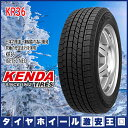 【数量限定送料無料】 ケンダ KENDA KR36 スタッドレスタイヤ 165/55R15 165/55-15 【2016年製】
