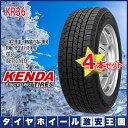 【2017年製 送料無料】 KENDA ICETEC NEO KR36 205/60R16 92Q ケンダ アイステックネオ KR36 205/60-16 16インチ スタッドレスタイヤ 単品4本セット 9月入荷