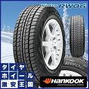 【2016年製】 ハンコック RW06 HANKOOK Winter RW06 175R14 8PR 14インチ スタッドレスタイヤ 【2本以上送料無料】