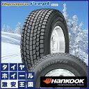 【2017年製】 HANKOOK Winter Dynapro i*cept RW08 265/80R16 91Q ハンコック ダイナプロ アイセプト RW08 265/70-16 16インチ スタッドレスタイヤ 【2本以上送料無料】