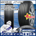 【送料無料】 ミシュラン エックスアイス X-ICE XI3...