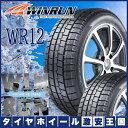 2018年製 WINRUN WINTER CROSS WR12 195/65R15 15インチ 新品スタッドレスタイヤ 2本以上送料無料