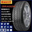 軽自動車用 ピレリ ドラゴン PIRELLI DRAGON 155/55R14 (155/55-14) 新品サマータイヤ 1本[2本以上で送料無料]