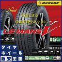 ■DUNLOP LE MANS 5 ダンロップ ルマンファイブ ■165/55R14 72V 165/55-14 ■【2本以上で送料無料】■軽自動車用 低燃費タイヤ