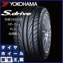 YOKOHAMA S.drive AS01 ヨコハマ エスドライブ エーエスゼロイチ 195/45R16 (195/45-16) 新品国産サマータイヤ 単品1本 【2本以上送料無料】