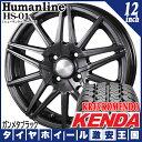 【送料無料】 ケンダ KENDA KR33 145R12 12インチ 6PR ヒューマンライン HS-01 4.0J-12 JWL-T規格 サマータイヤホイール 4本セット