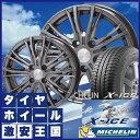 【送料無料】ミシュラン エックスアイス X-ICE XI3 ...
