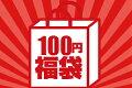 超お得なビックリ100円福袋【洋食器 和食器 100円福袋】スタッフにおまかせ スーパーアウトレッ...