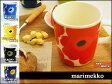 マリメッコ marimekko マグカップ 250cc 【 ウニッコ コップ 北欧ブランド 食器 陶器 63431 プレゼント おしゃれ 選べる 】