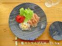軽量 藍ストライプ大皿 23.3cm 【happy collection 日本製 美濃焼 アウトレッ