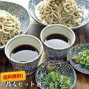 楽天おしゃれ食器と雑貨のK'sキッチン送料無料 そば食器セット 8アイテム 2人分 日本製 美濃焼 たこ唐草 和食器 そばちょこ 竹すのこ 大皿 薬味皿 お得