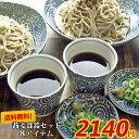 【クーポン利用で最大20%off】送料無料 そば食器セット 8アイテム 2人分 日本製 美濃焼 たこ唐草 和食器 そばちょこ 竹すのこ 大皿 薬味皿 お得