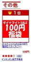 超お得なビックリ100円福袋【洋食器 和食器 100...