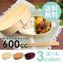 【送料無料】 選べる3色 曲げわっぱ かぶせ弁当 600cc...