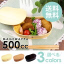 【送料無料】 選べる3色 曲げわっぱ そら豆型弁当 500c...