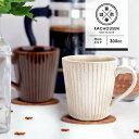 【華蝶扇】選べる2色 マグカップ 300cc 日本製 国産 美濃焼 陶器 食器 和食器 しのぎ 菊花 マグ コップ カップ コーヒーカップ ティーカップ スープカップ カフェ食器 北欧 カフェ風 おうちカフェ おしゃれ ナチュラル モダン