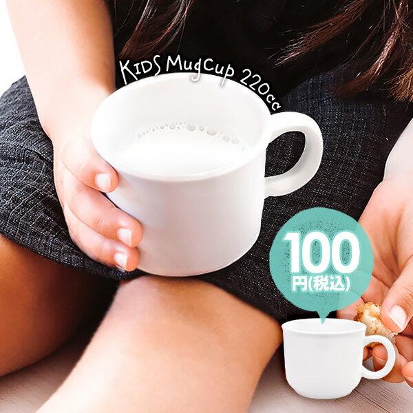 小さめ お子様マグカップ 220cc アウトレット込 日本製 国産 美濃焼 陶器 食器 白い食器 洋食器 コップ カップ マグ ティーカップ コーヒーカップ エスプレッソカップ スープカップ キッズ食器 子供用食器 こども食器 ホワイト おうちカフェ シンプル かわいい おしゃれ 北欧