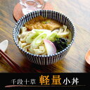 千段十草 小丼 13cm アウトレット込 美濃焼 日本製 陶...