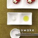 【kowake】二つ仕切りプレート 16.5cm 日本製 美濃焼 陶器 陶磁器 食器 洋食器 白い食器 深山 miyama コワケ 小分け 角皿 仕切り皿 仕切り 2つ 前菜皿 薬味皿 醤油皿 デザート皿 おつまみ皿 取り皿 取り分け皿 離乳食 高級白磁 ホワイト 真っ白 おしゃれ モダン カフェ