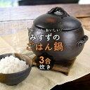 簡単に超おいしいご飯が炊ける!三鈴のごはん鍋【3合炊き】日本...