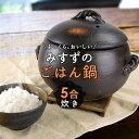 簡単に超おいしいご飯が炊ける!三鈴のごはん鍋【5合炊き】日本...