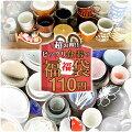 超お得なビックリ110円 福袋 アウトレット 訳あり 陶器 食器 陶磁器 磁器 和食器 洋食器 中華食器 ...