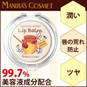 マヌカコスメ リップエステバーム 3g(variety)×1本 リップ口唇ケア マヌカハニー