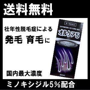 [大人気商品]【第1類医薬品】送料無料 オルケア5 60mL