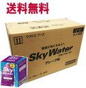 クラシエフーズ スカイウォーター グレープ味 29g(14.5g×2袋)×5個入×16箱 ※軽減税率対象