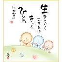 色紙絵 しあわせ地蔵【恵風】生きていく こころの癒し絵 k6-041 地蔵【代引き不可】