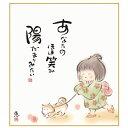 色紙絵 しあわせ童子 【陽だまり】 恵風 [K6-029]【代引き不可】
