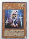 遊戯王カードサイレント・ソードマンLV3 ウルトラレア 遊戯王カード(遊戯王さ) y3017 トレカ 【中古】