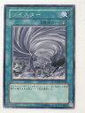 遊戯王 カード【ツイスター】【STON-JP042】 遊戯王 OCG シングルカード トレカ 【中古】
