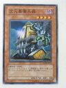 遊戯王 カード次元要塞兵器(ノーマルレア) トレカ 【中古】