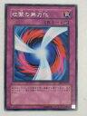 遊戯王 カード攻撃の無力化【DP1-JP027】レア トレカ 【中古】
