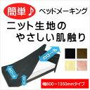 ストレッチ ボックスシーツ シングル セミダブル : 日本製 ボックスシーツ BOXシーツ K-Style