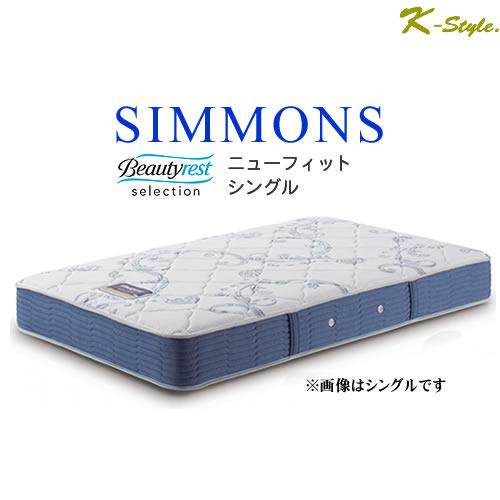 【シモンズ】セミダブル ビューティーレスト ニューフィット 硬さミディアムソフト  AB1712A