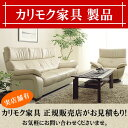 カリモク家具 【見積】 ソファ テレビボード ダイニングセット他 カリモク 問合わせページ