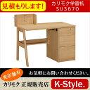 カリモク 学習机 【見積】 コーディ カリモク家具 勉強机 カリモク学習机 デスク K-Style