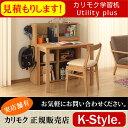 カリモク 学習机 【見積】 ユーティリティプラス カリモク家具 勉強机 カリモク学習机 デスク K