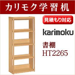 カリモク 学習机 書棚 HT2265 モデル: ボナシェルタ 他 学習デスク カリモク家具…...:k-style:10000775