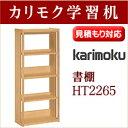 カリモク 学習机 書棚 HT2265 モデル: ボナシェルタ 他 学習デスク カリモク家具 K-Style