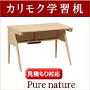 カリモク 学習机 ピュアナチュール Purenature : 学習机 カリモク デスク karimoku K-Style