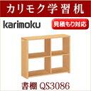 カリモク 学習机 書棚 QS3086 幅900mm : オープンラック ユーティリティ 他 学習デスク カリモク家具 K-Style